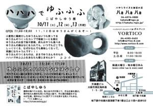 A5(148x210)-Yoko_ura [YU]art