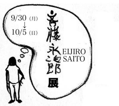 eijiro.jpg