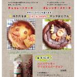 2014クリスマスケーキ**