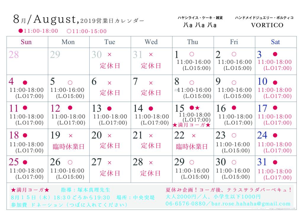 calendarー2019-8
